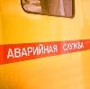 Аварийные службы в Касумкенте